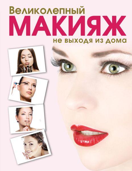 Великолепный макияж не выходя из дома (KRASOTA. Домашний салон)