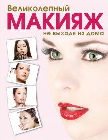 Таммах Я. - Великолепный макияж не выходя из дома (KRASOTA. Домашний салон) обложка книги