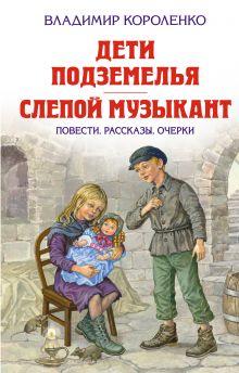 Короленко В.Г. - Дети подземелья. Слепой музыкант. Повести. Рассказы обложка книги