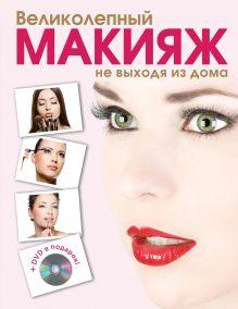Таммах Я. - Великолепный макияж не выходя из дома + DVD обложка книги