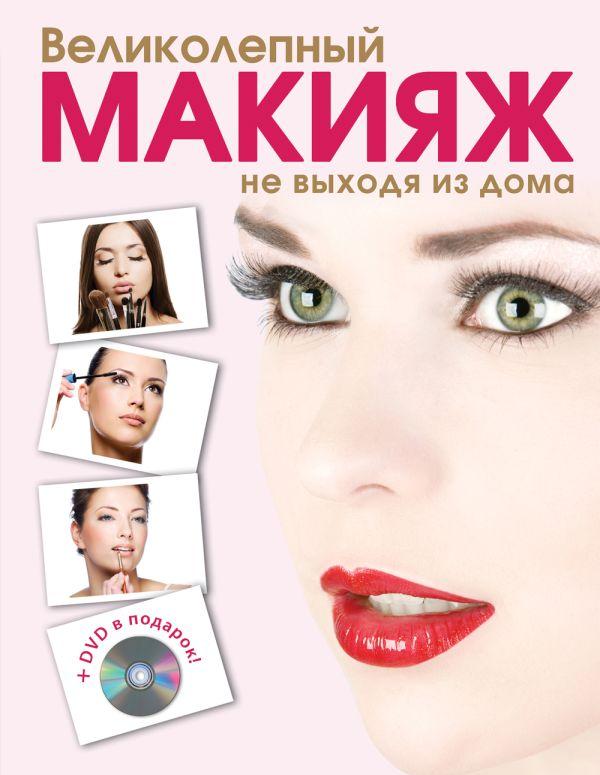 Великолепный макияж не выходя из дома + DVD (KRASOTA. Домашний салон) Таммах Я.
