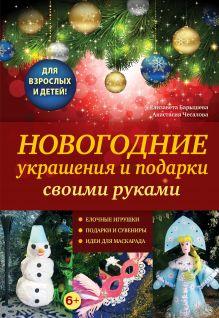 Новогодние украшения и подарки своими руками обложка книги