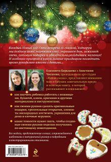 Обложка сзади Новогодние украшения и подарки своими руками Елизавета Барышева