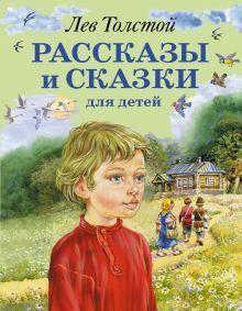 Толстой Л.Н. - Рассказы и сказки для детей обложка книги