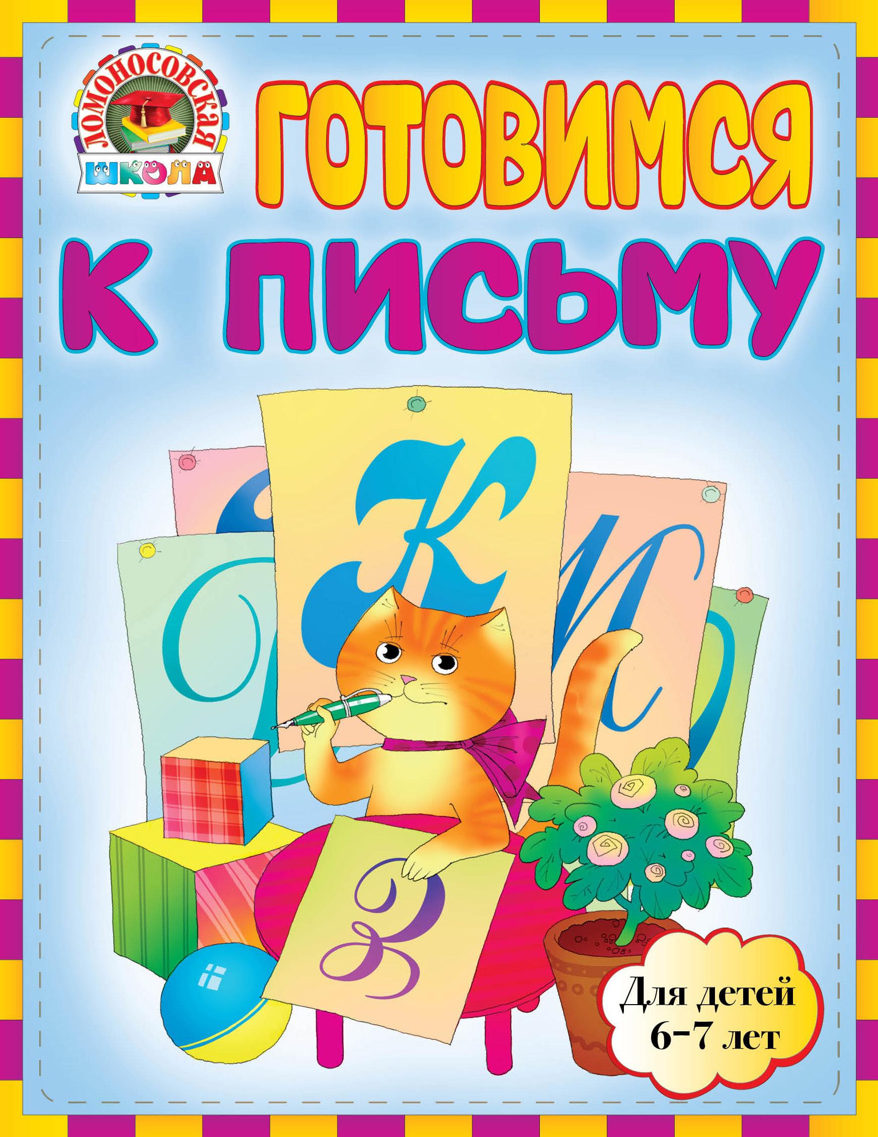 Володина Н.В., Пятак С.В. Готовимся к письму: для детей 6-7 лет