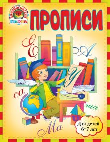 Прописи: для детей 6-7 лет обложка книги