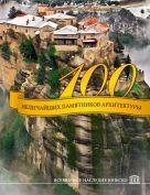 Георгиенко Ф.А., Дроздова Е.В., Кигим Т.В. - 100 величайших памятников архитектуры. Всемирное наследие ЮНЕСКО' обложка книги