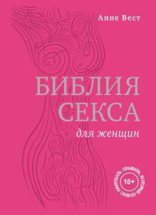 Вест А. - Библия секса для женщин. Правила, которые нужно нарушать обложка книги