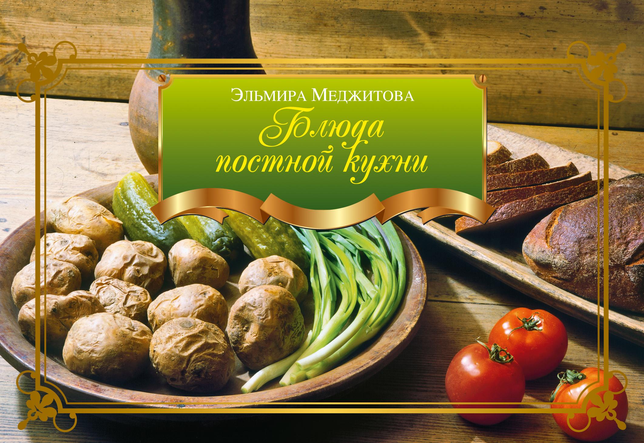 Меджитова Э.Д. Блюда постной кухни все блюда для поста