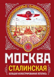 МОСКВА сталинская. Большая иллюстрированная летопись