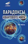 Парадоксы квантового мира от ЭКСМО