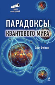 Фейгин О.О. - Парадоксы квантового мира обложка книги