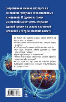 Обложка сзади Парадоксы квантового мира Олег Фейгин
