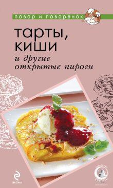- Тарты, киши и другие открытые пироги обложка книги