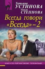 Всегда говори Всегда – 2 обложка книги