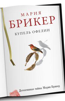 Брикер М. - Купель Офелии обложка книги