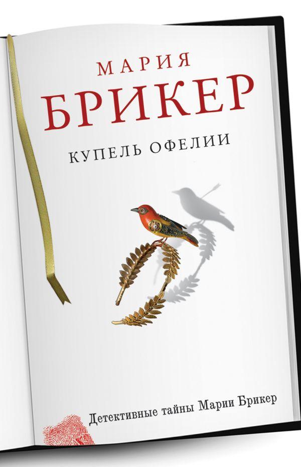 Купель Офелии Брикер М.