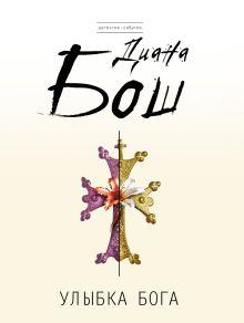 Бош Д. - Улыбка бога обложка книги