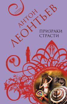 Леонтьев А.В. - Призраки страсти обложка книги