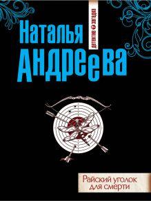 Андреева Н.В. - Райский уголок для смерти обложка книги