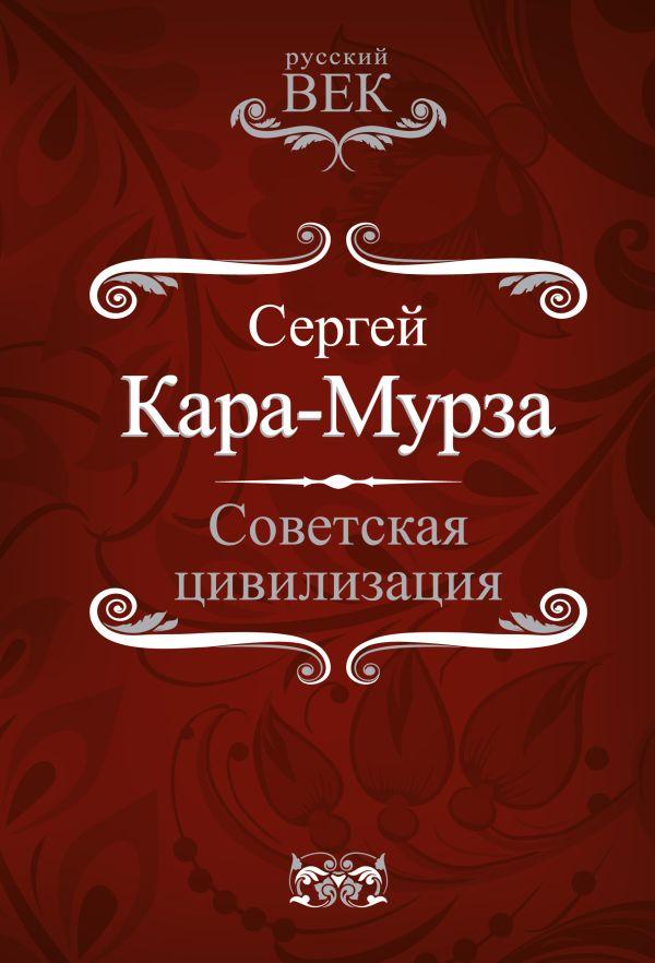 Советская Цивилизация Кара-мурза скачать