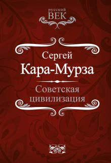 Кара-Мурза С.Г. - Советская цивилизация обложка книги