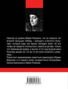 Обложка сзади Слабых несет ветер Галина Щербакова