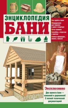 - Энциклопедия бани обложка книги