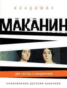 Обложка Две сестры и Кандинский Владимир Маканин