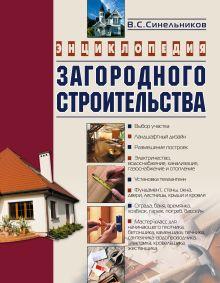 Энциклопедия загородного строительства обложка книги