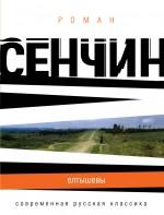 Сенчин Р.В. - Елтышевы обложка книги