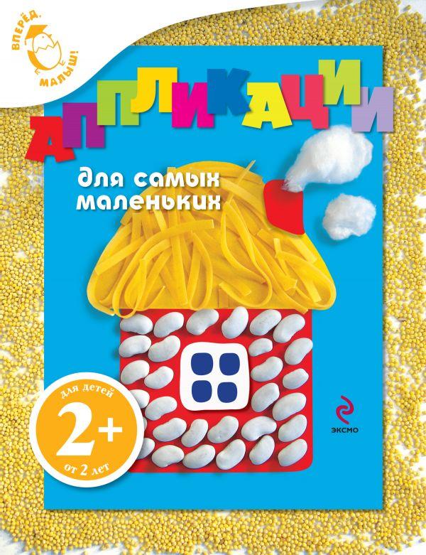 2+ Аппликации для самых маленьких (домик) Ульева Е.А.