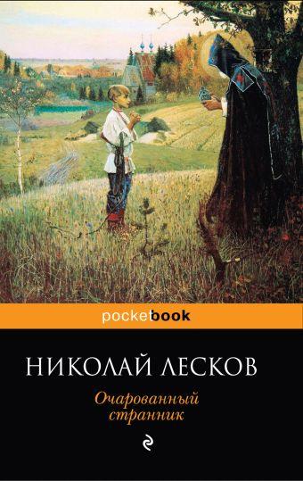 Очарованный странник Лесков Н.