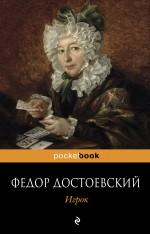 Игрок Достоевский Ф.М.