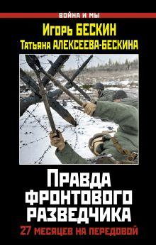 Правда фронтового разведчика. 27 месяцев на передовой