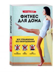 Лорен М., Кларк Д. - Фитнес для дома. Упражнения без оборудования обложка книги