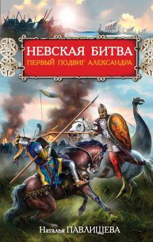 Павлищева Н.П. - Невская битва. Первый подвиг Александра обложка книги
