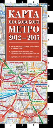 Деев С.В. - Карта московского метро 2012-2015 обложка книги