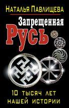 Запрещенная Русь. 10 тысяч лет нашей истории