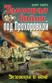 Пфеч К. - Танковая бойня под Прохоровкой. Эсэсовцы в огне обложка книги