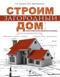 Строим загородный дом. Полное руководство для современного застройщика