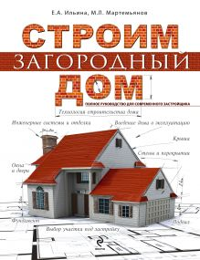 Строим загородный дом. Полное руководство для современного застройщика обложка книги