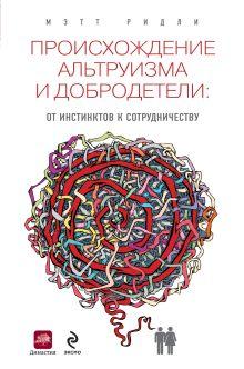 Ридли М. - Происхождение альтруизма и добродетели обложка книги