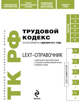 LEXT-справочник. Трудовой кодекс Российской Федерации по состоянию на 1 декабря 2011 года