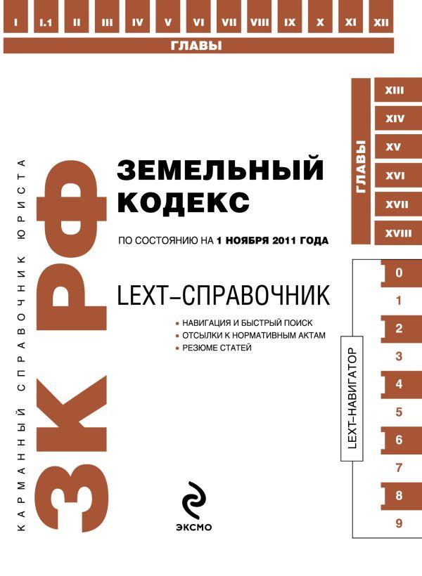LEXT-справочник. Земельный кодекс Российской Федерации по состоянию на 1 ноября 2011 года
