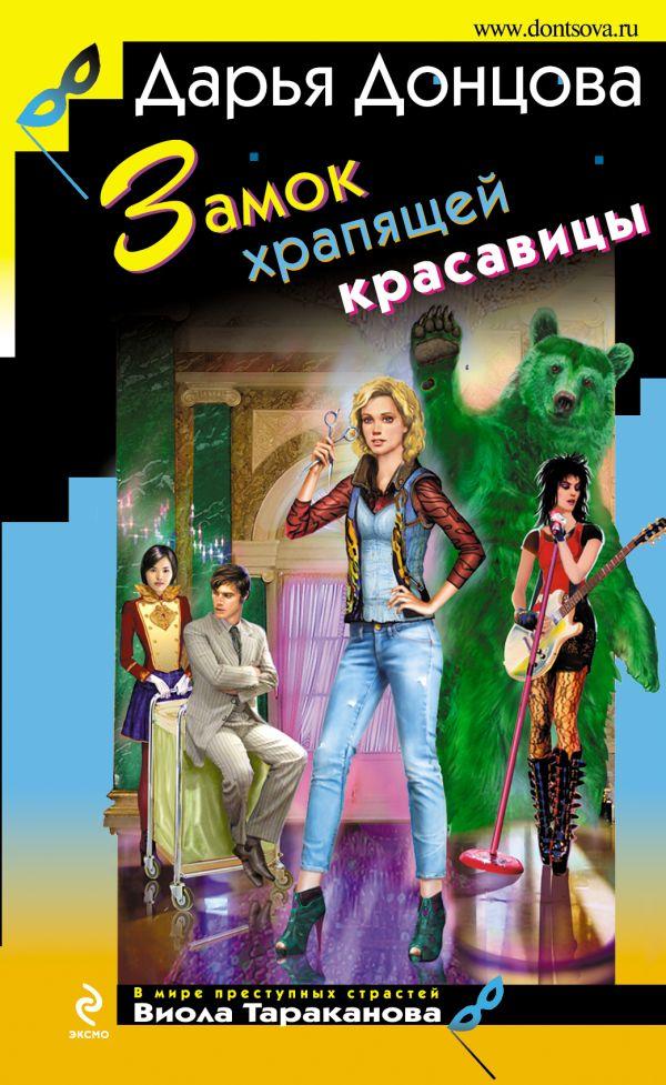 Замок храпящей красавицы Донцова Д.А.