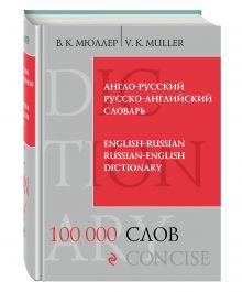 Мюллер В.К. - Англо-русский русско-английский словарь. 100 000 слов и выражений обложка книги