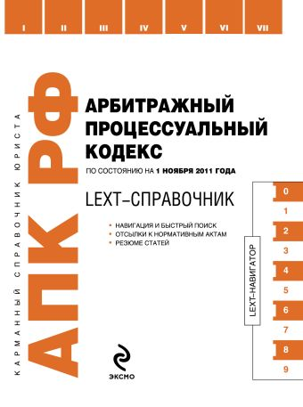 LEXT-справочник. Арбитражный процессуальный кодекс Российской Федерации по состоянию на 1 ноября 2011 года