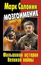 Солонин М. - Мозгоимение. Фальшивая история Великой войны' обложка книги