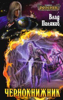 Чернокнижник обложка книги